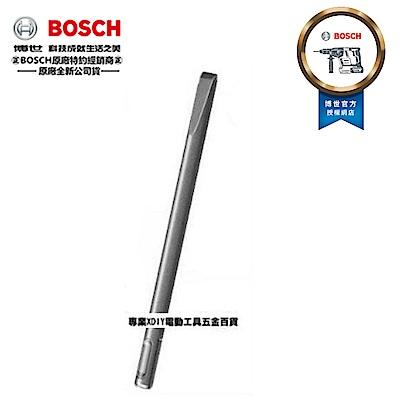 德國 BOSCH 鑿子 筆型平鑿 160mm
