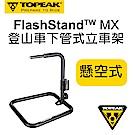 Topeak登山車下管式立車架FlashStand MX