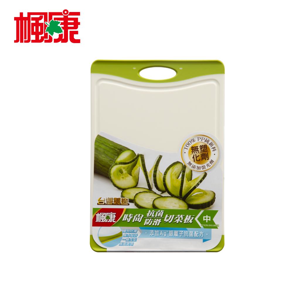 楓康 時尚抗菌防滑切菜板 中(37x25.5x0.95cm)