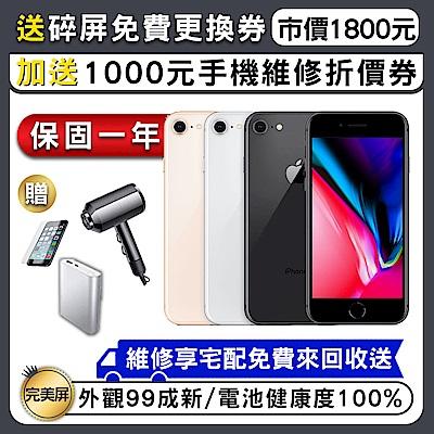 【福利品】Apple iPhone 8 64G 4.7吋 智慧型手機(贈行動電源)