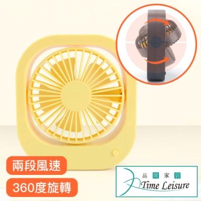 Time Leisure 攜帶式桌面迷你USB充電風扇/循環扇/對流扇