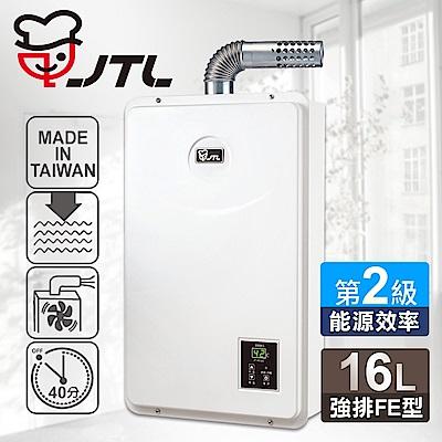 【喜特麗】16L數位恆溫銅水箱強制排氣熱水器天然瓦斯適用JT-H1622 原廠技師到府安裝
