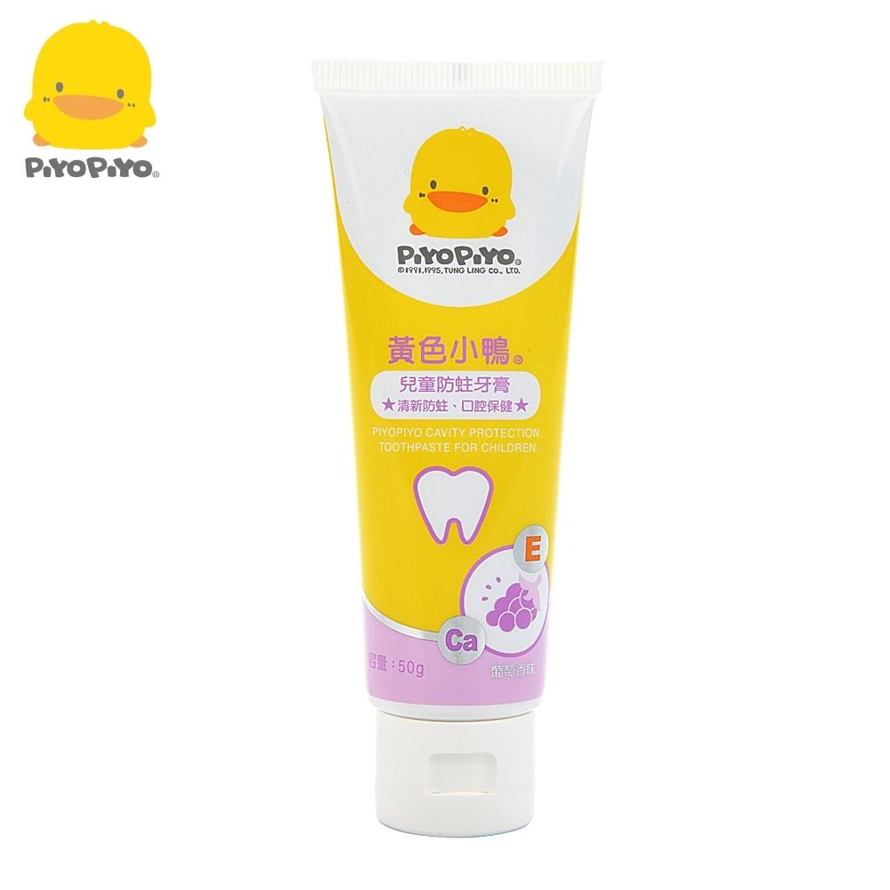 【任選】黃色小鴨《PiyoPiyo》兒童防蛀牙膏50g【葡萄口味】