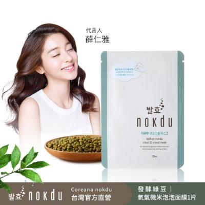 韓國Coreana nokdu發酵綠豆氧氣微米泡泡面膜1片 (台灣官方公司貨)