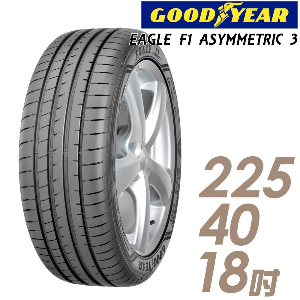 【GOODYEAR 固特異】F1A3-225/40/18吋輪胎_高性能頂級輪胎