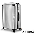 【ARTBOX】漂流詩歌 28吋剎車輪TSA海關鎖行李箱(銀色)