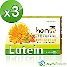 【健康進行式】hen亮金盞花葉黃素果凍飲10入*3盒