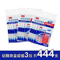 3M 細滑牙線棒量販包送隨身盒超值3包(共444支)