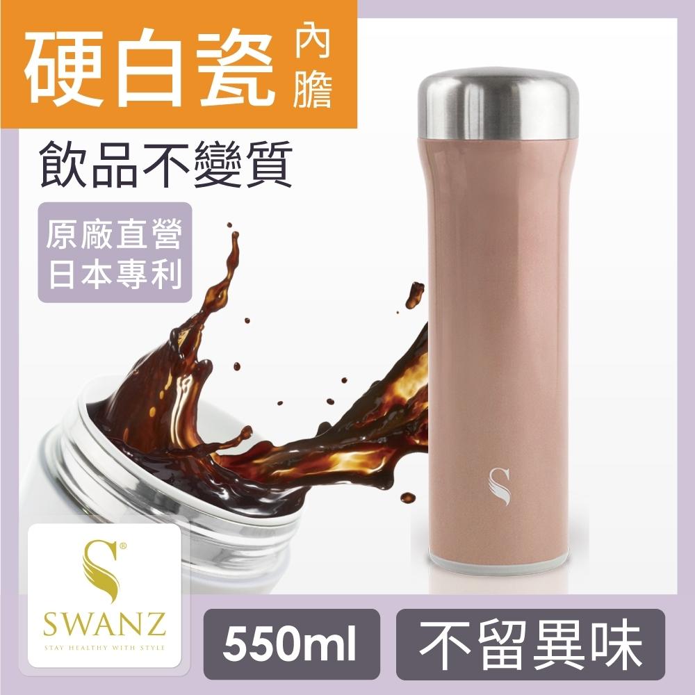 SWANZ 火炬陶瓷內膽保溫杯550ml(2色)