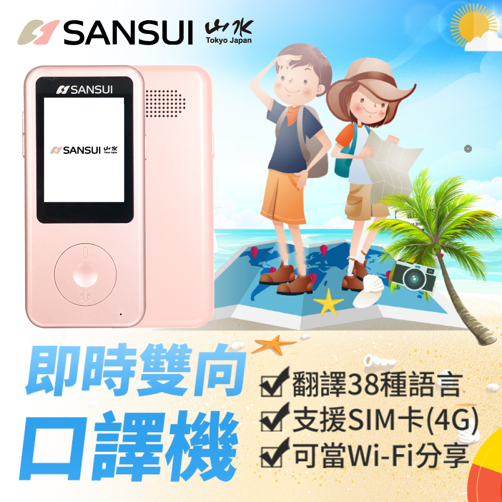 【SANSUI 山水】即時雙向口譯機 可當WIFI分享器(SPT-AI)-粉