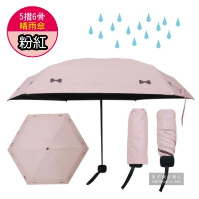 生活良品 五折6骨迷你防曬黑膠晴雨傘-粉紅色(素面蝴蝶結款 贈同色集雨防塵收納袋)