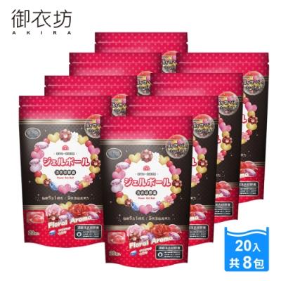 御衣坊 Akira 5倍濃縮魔力香氛洗衣球膠囊20顆x8包(蜜桃與山茶花)