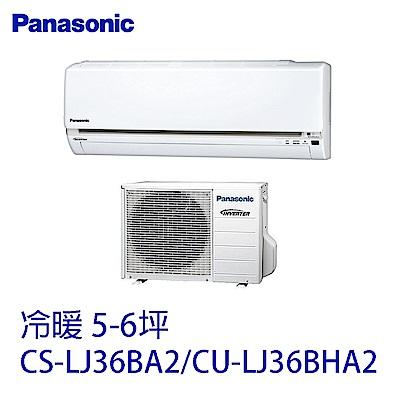 Panasonic國際牌變頻冷暖 分離式冷氣 CS-LJ36BA2/CU-LJ36BHA2