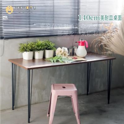 【MAMORU】日式工業風 錐型腳140cm工作桌 電腦桌∣書桌∣辦公桌