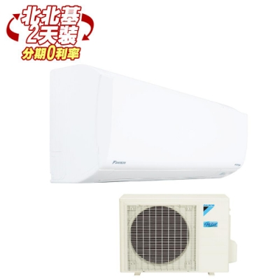 DAIKIN大金8-10坪橫綱變頻冷暖分離式冷氣RXM60SVLT/FTXM60SVLT