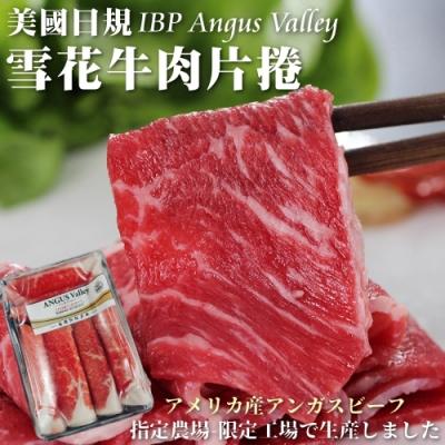 (滿699免運)【海陸管家】美國安格斯Valley雪花牛肉捲片1盒(每盒約120g)