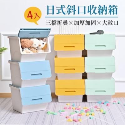 【溫潤家居】前開式衣物玩具收納箱 大容量零食雜物整理箱 三檔懸停翻蓋箱(同色4入)