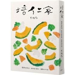 培仁家:簡單的生活,自然的食材