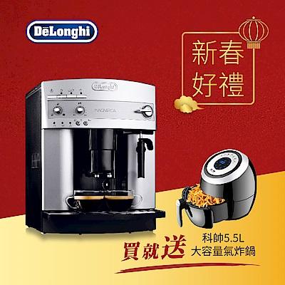 (送氣炸鍋)DeLonghi ESAM 3200 浪漫型 全自動義式咖啡機