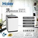 Haier海爾 全自動 8KG 直立式洗衣機 XQ80-3508 -白色