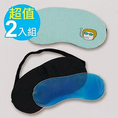 JIDA 萌娃系列冰/熱敷兩用遮光眼罩(2入)