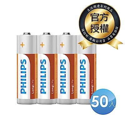 PHILIPS飛利浦 3號AA碳鋅電池 50顆