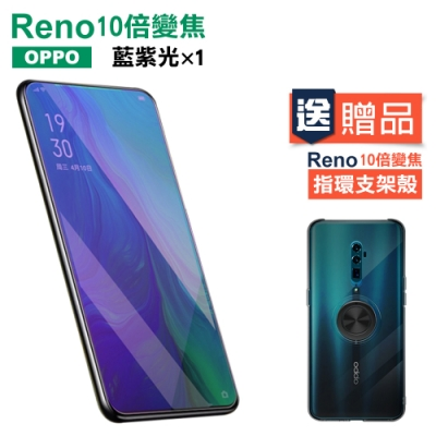 OPPO reno十倍變焦 高清藍紫光9H鋼化玻璃膜/贈 支架手機殼