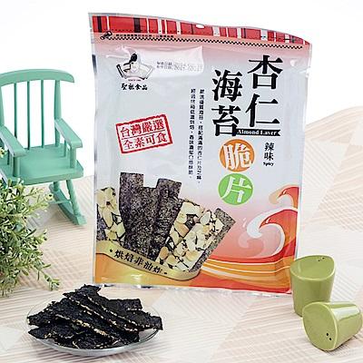 聖祖食品 杏仁海苔脆片-辣味(45g)