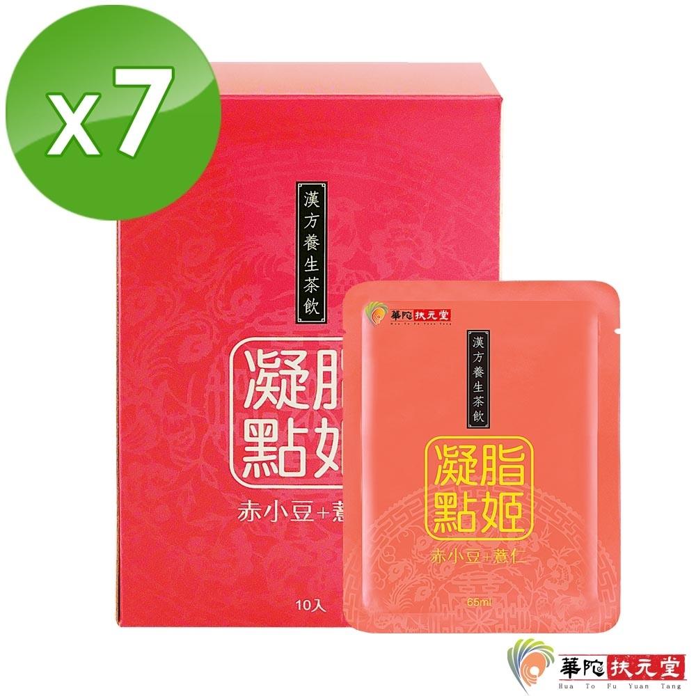 華陀扶元堂 赤小豆薏仁飲7盒(10包/盒)