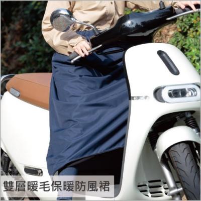 貝柔雙層暖毛防潑水防風裙(2色可選)