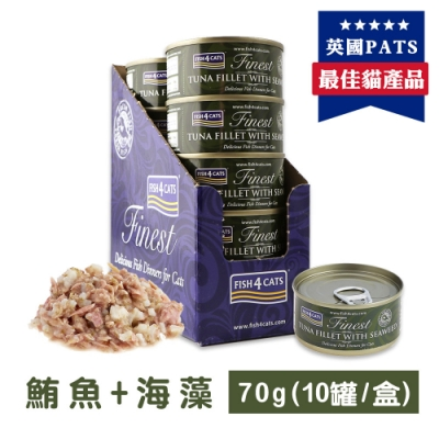 即期良品 海洋之星FISH4CATS 鮪魚海藻貓罐 70g (10罐/盒)