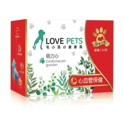 LOVE PETS 萌力心 輔酵素Q10複方膠囊 30入