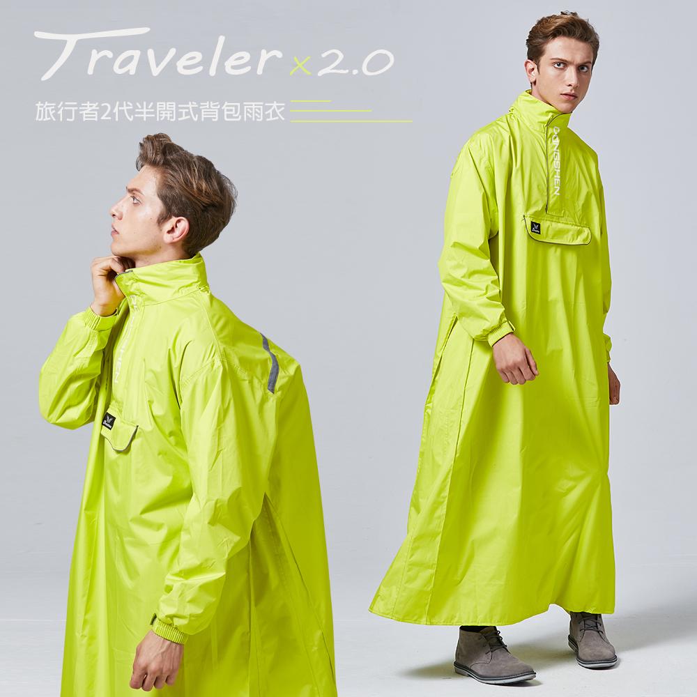 旅行者2代半開式背包雨衣-螢光黃