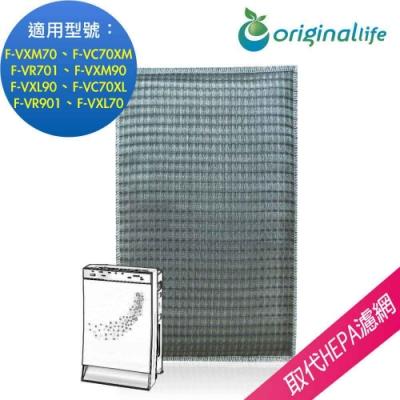 Original Life 適用Panasonic:F-VR901長效可水洗清淨機濾網