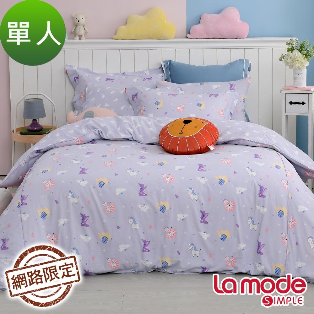 La Mode寢飾 動物野遊100%精梳棉磨毛兩用被床包組(單人)