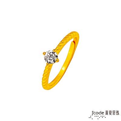 J code真愛密碼 小精彩(單排)黃金戒指