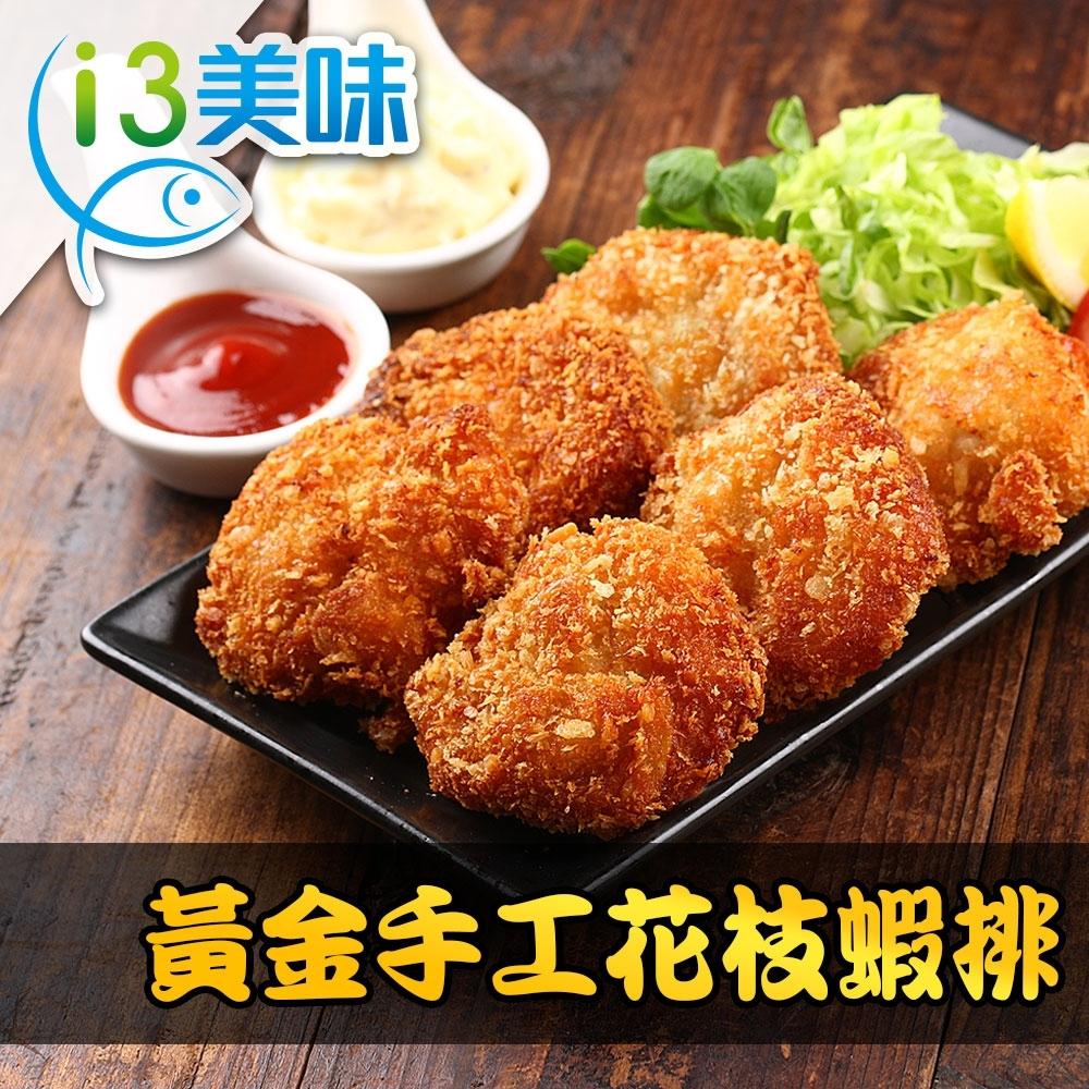 【愛上美味】黃金手工花枝蝦排3盒(300g±10%/盒)