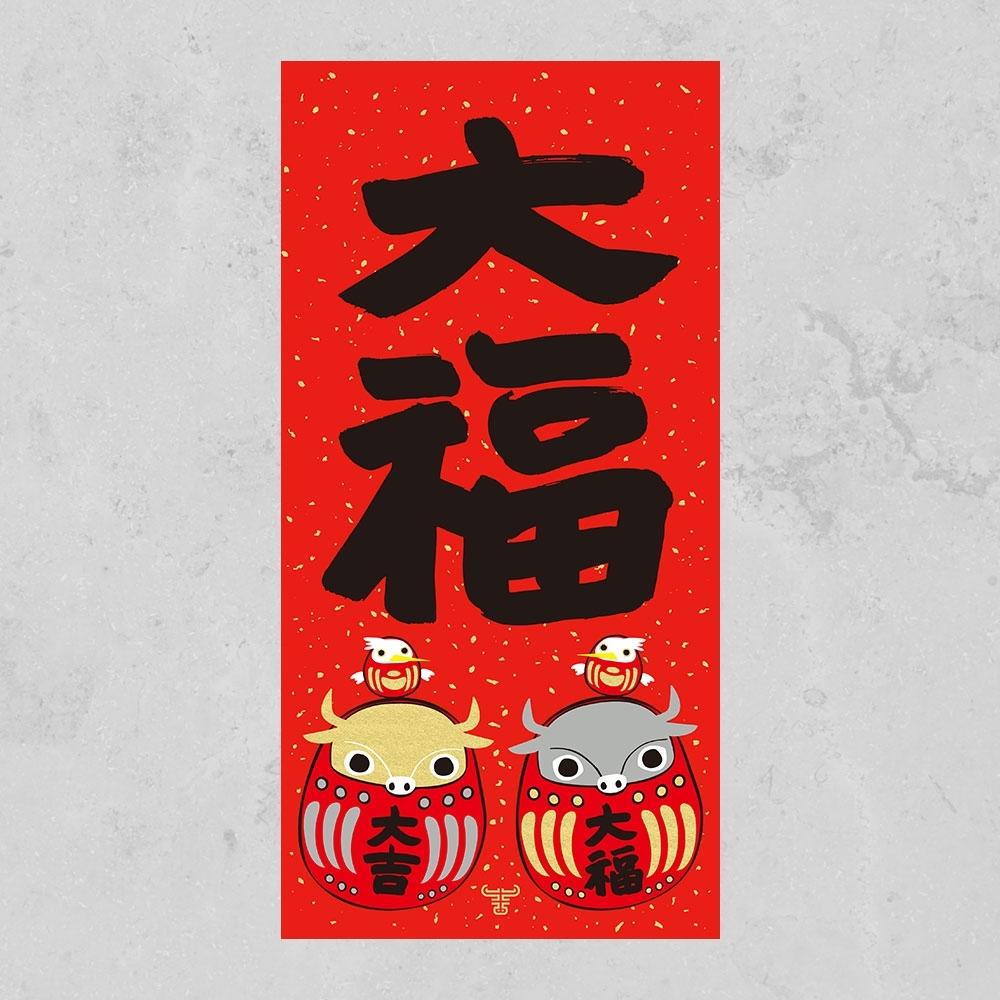 佳墨-2021牛年春聯-金銀財寶-門心-大福