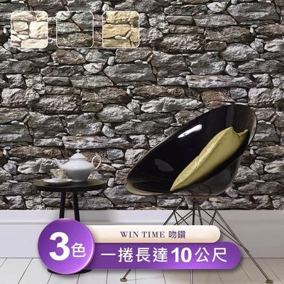 【Win time 吻鑽】台製環保無毒防燃耐熱53X1000cm仿真石紋壁紙/壁貼3捲