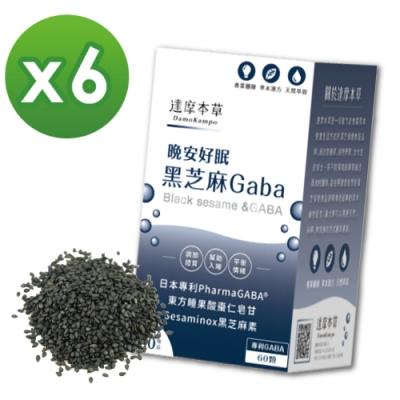 加碼3%超贈點【達摩本草】晚安好眠黑芝麻Gaba x6盒 (幫助入睡、深層調節體質) 60顆/盒