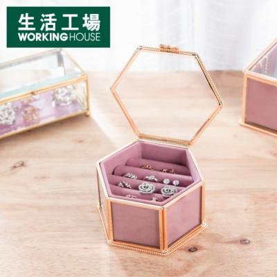 【倒數1天週年慶全館8折起-生活工場】Brilliant六邊形珠寶盒