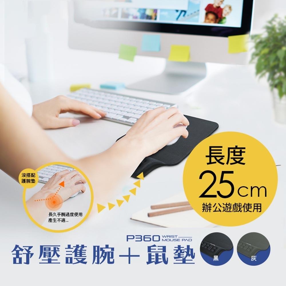 Esense P360 25cm舒壓護腕+鼠墊(05-EWP360)