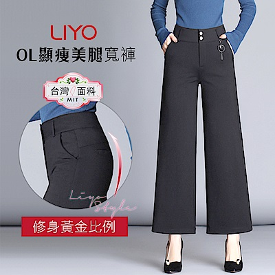 LIYO理優-MIT顯瘦美腿鬆緊彈力OL寬褲