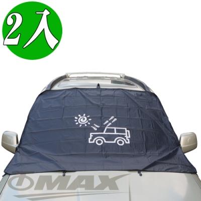 OMAX汽車擋風玻璃遮光布遮陽布-2入-快