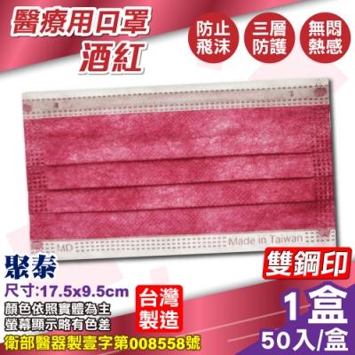 聚泰 醫療口罩(酒紅)-50入/盒