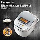 Panasonic國際牌 10人份IH蒸氣式微電腦電子鍋 SR-SAT182