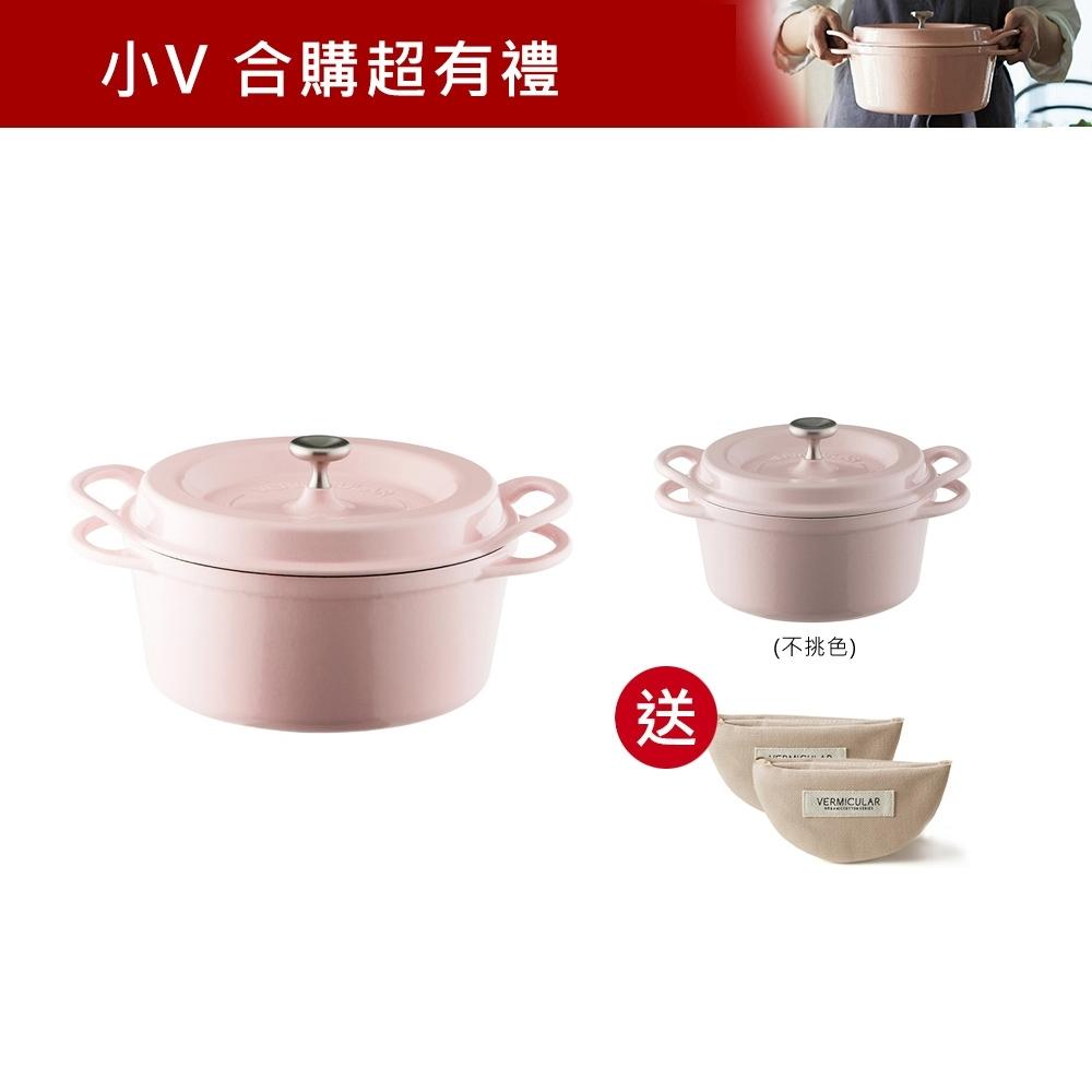 【Vermicular限量雙鍋組】日本製琺瑯鑄鐵鍋22cm石頭色+14cm小V鍋