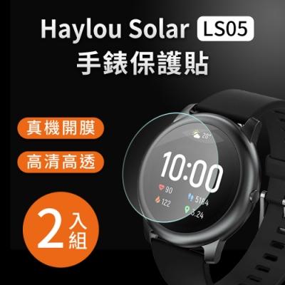 2入組 小米有品 Haylou Solar LS05 高清TPU奈米保謢貼膜 圓形36mm