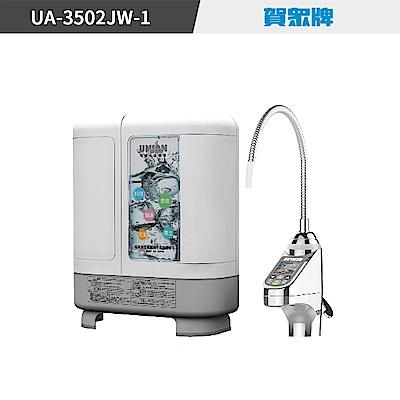 賀眾牌液晶廚下電解水機UA-3502JW-1