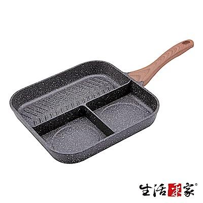 生活采家料理神器三格岩紋不沾平煎鍋